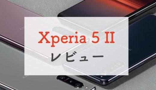 「Xperia 5 II」は個性強め|ソニーのこだわりカメラ&120Hzの縦長ディスプレイ【正直レビュー】