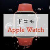 ドコモのApple Watch(アップルウォッチ)はいくら?できることやメリットも紹介