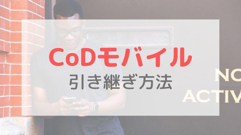 cod データ 引き継ぎ