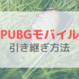 【PUBGモバイル】データ引き継ぎ方法|機種変更前にSNSアカウントと連携をしよう