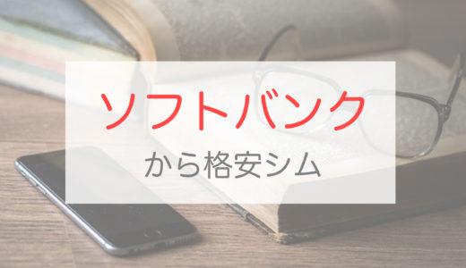 ソフトバンクから格安SIM(シム)に変更ってどうなの?おすすめ会社や手順を紹介します