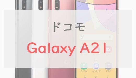 【正直レビュー】ドコモ「Galaxy A21」は2万円台だが購入は要検討|確認したい注意点を紹介