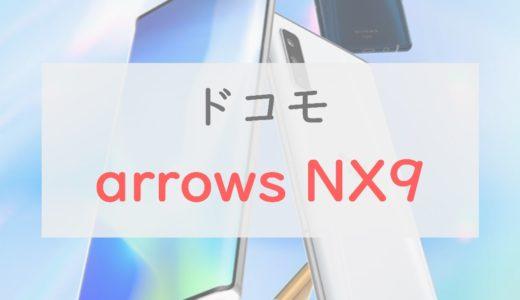 ドコモ「arrows NX9」はデザイン・バランス◎の良スマホ|価格は少し割高かも