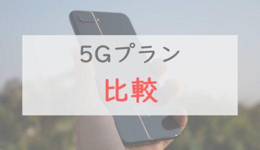 【結論あり】各社の5Gプランを徹底比較 料金・サービスは「ドコモ・au」が一歩リード