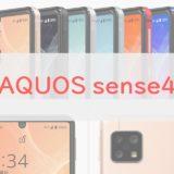 【正直買い】ドコモ「AQUOS sense4」をレビュー|300万台売れた前モデルがさらに進化