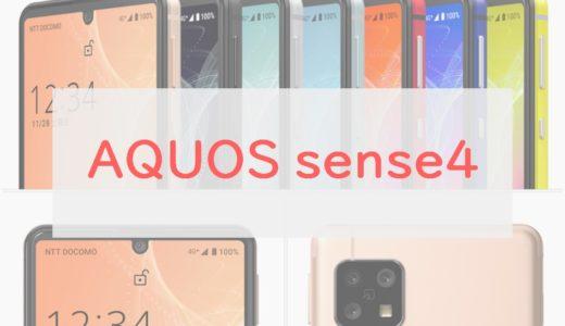 【本当に使いやすい】「AQUOS sense4」をレビュー|300万台売れた前モデルから大幅に進化