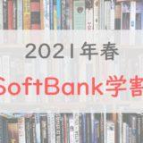 【1,540円/4GB】2021年春「Softbank学割」はスマホデビューがアツい!注意点やお得に使い倒すテクを解説