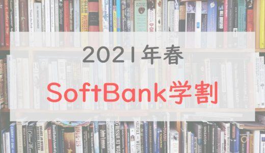 2021年春の「Softbank学割」を安く使い切る方法|注意点・維持費・プランの選び方も紹介