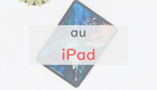 auのiPadの維持費は月々2,700~6,620円|ラインナップ・選び方を解説
