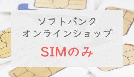 ソフトバンクオンラインショップは「SIMのみ」で契約できる!ただし対応バンド・SIMロックに注意