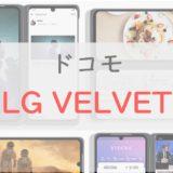 ドコモ「LG VELVET」のデュアルスクリーンって実際便利なの?2画面ならではのデメリットも紹介