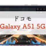 【買い】ドコモGalaxy A51 5Gのスペックを正直レビュー!5万円台のコスパモデル