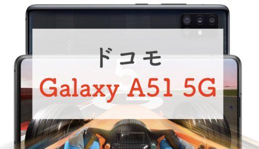 ドコモGalaxy A51 5Gのスペックを正直レビュー!5万円台の5G対応コスパ機