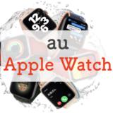 auのApple Watchはいくらで使える?ファミリー共有(ウォッチナンバー)も詳しく解説