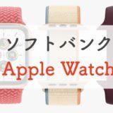 ソフトバンクのApple Watchのプランは?契約から設定方法までお伝えします