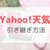 【Yahoo!天気】機種変更時のデータ引き継ぎ方法|ヤフーIDでログインしよう