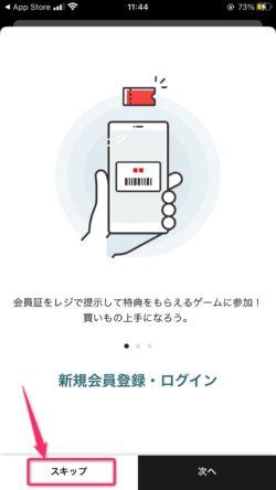 ユニクロ アプリ 引き継ぎ