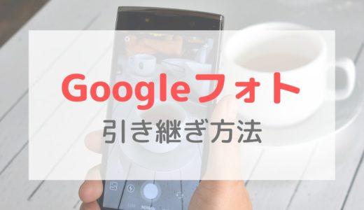 【Googleフォト】機種変更時の写真データ移行方法|バックアップ操作を忘れずに!