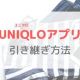 【ユニクロ】UNIQLOアプリの機種変更後の引き継ぎ方法|事前のメアドチェックを忘れずに!