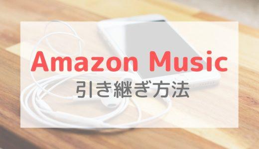 【Amazon Music】機種変更後のデータ移行方法|メールアドレスとパスワードで引き継ぎ