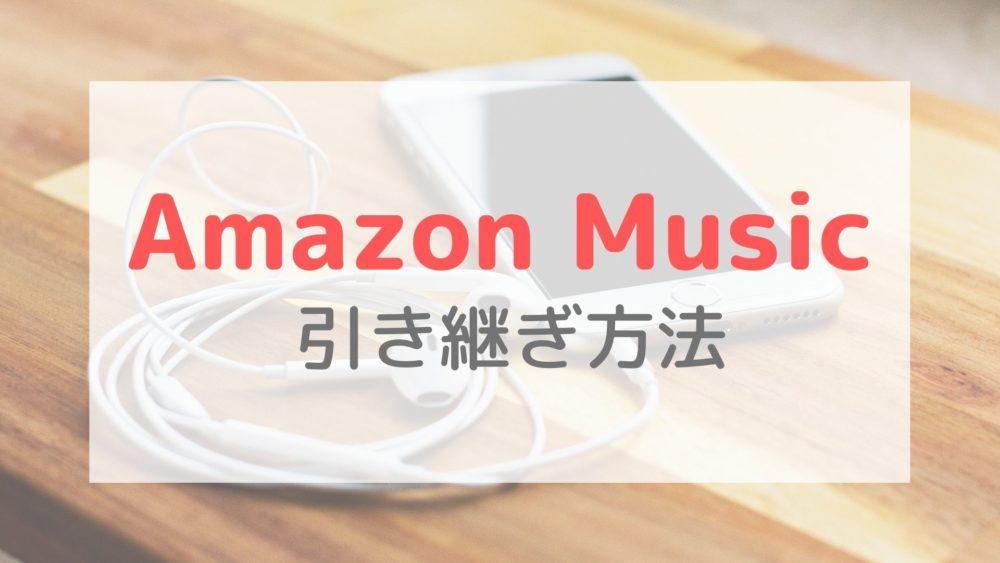 変更 Amazon 引き継ぎ 機種