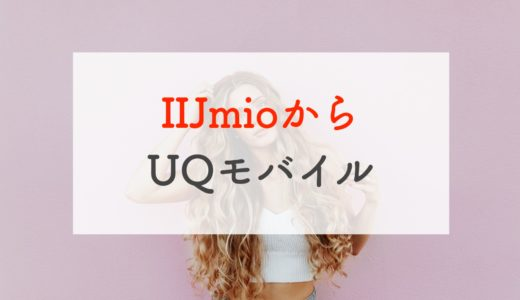 IIJmio(アイアイジェイミオ)からUQモバイルに乗り換える手順┃4ステップでかんたん!