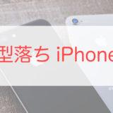 【2020】iPhoneは型落ちでも十分!?注意点とおすすめiPhoneを紹介します