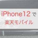 iPhone12は楽天モバイル(楽天UN-LIMIT)で使えたのでやり方を紹介します