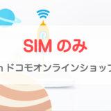 【10,000ポイント】ドコモオンラインショップで「SIMのみ」で持ち込み契約する方法と注意点