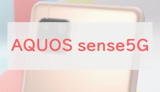 【使いやすい】「AQUOS sense5G」は失敗しないスマホ選びの定番 5G対応でスキなしの1台