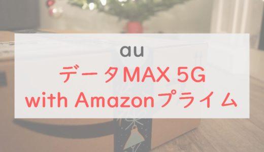 au「データMAX 5G with Amazonプライム」をahamoと徹底比較⇒年間で約3万円高くなる計算に