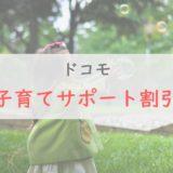 ドコモ「子育てサポート割引」を分かりやすく解説|児童扶養手当を受給しているユーザーなら1,000円割引