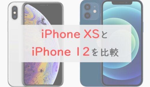 【比較】iPhone XS⇒iPhone 12の買い替えはアリ?ナシ? 進化した点・変わらない点を解説