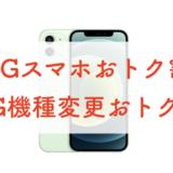 【5,500円】auの「5G機種変更おトク割」がしれっと出てたのでまとめておく