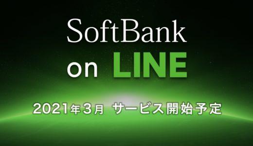 【2,980円】Softbank on LINEを正直レビュー┃ahamo・楽天モバイル・ワイモバイルとも比較
