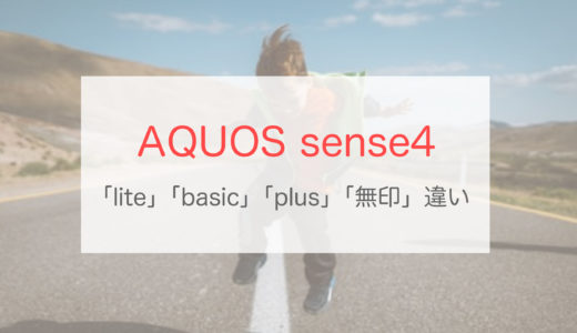 AQUOS sense4シリーズ4機種「無印/basic/lite/plus」の違いは意外とカンタンにわかります。