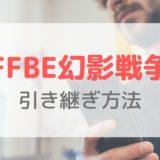 【FFBE幻影戦争】データ引き継ぎの方法|スクウェア・エニックスアカウントまたはパスワードを使用