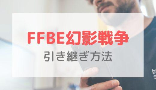 【FFBE幻影戦争】データ引き継ぎの方法 スクウェア・エニックスアカウントまたはパスワードを使用