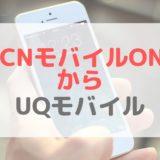 OCNモバイルONEからUQモバイルに乗り換える手順|オンラインショップでキャンペーンあり!