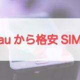 auから格安SIMに変える時に注意することは?メリット・デメリットも紹介