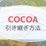 【COCOA】機種変更時の新型コロナウイルス接触確認アプリの引き継ぎ方法|iPhoneの人は特に注意