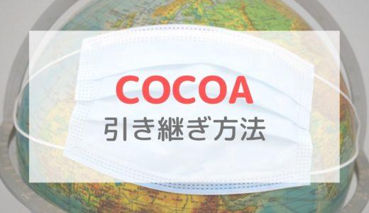 【COCOA】機種変更時の新型コロナウイルス接触確認アプリの引き継ぎ方法 iPhoneの人は特に注意