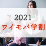 【2021春】ワイモバ学割は家族も使えてお得すぎ!家族割との併用もOK【ワイモバイル】
