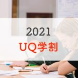 【2021】UQ学割は家族で契約がかなりおトク!そろって乗り換えもアリ【UQモバイル】