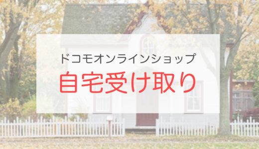 ドコモオンラインショップの自宅受け取りの方法と注意点を紹介します