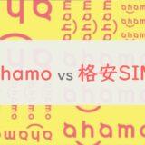 【比較】「ahamo」と「格安SIM」で迷った時の選び方|通信品質 vs 価格が判断のポイント