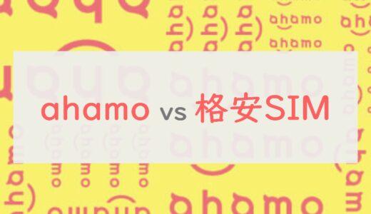 【比較】「ahamo」と「格安SIM」で迷った時の選び方 通信品質 vs 価格が判断のポイント