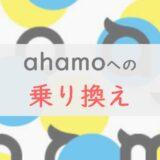 ahamoへ乗り換えるための手順を解説【4ステップで完了】|ドコモユーザーはプラン変更でOK