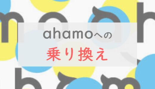 ahamoへ乗り換えるための手順を解説【4ステップで完了】 ドコモユーザーはプラン変更でOK