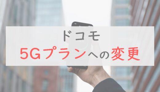 【ドコモ】5Gプランに変更する手順を解説 スマホの購入・プランの選び方も紹介